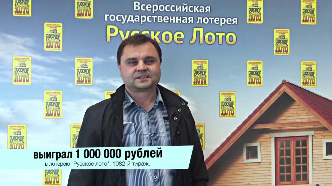 Русское лото  Вся правда про русское лото  Отзывы