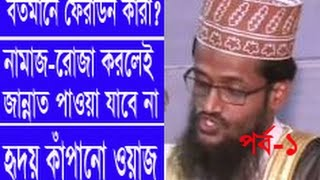 New Was Of Abdullah Al Amin (Top Waz 2017)  About Prophet Hazrat Muhammad (S.M)-React