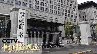 [中国财经报道] 商务部:中美已成交相当规模的大豆和猪肉 | CCTV财经