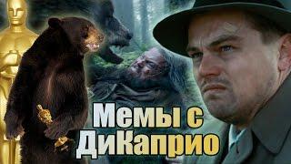 Леонардо Ди Каприо и ОСКАР + лучшие мемы с актёром!