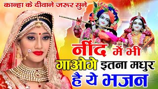 अभी सुन लो ये भजन - Dil Deewana Ho Gaya - Krishna Bhajan - Latest Krishna Bhajan Song #IshwarBhakti