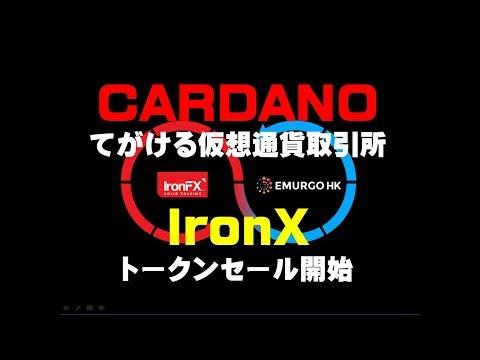 CARDANO てがける仮想通貨取引所  IronX トークンセール開始!! 仮想通貨(ADA)で億り人を目指す!近未来戦士ヒロミの暗号通貨ライフ