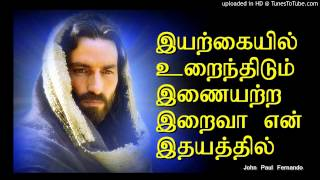 Iragayil Urainthidum Inayadra Iraiva - TAMIL CHRISTIAN SONGS