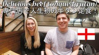 【利久】ロンドン出身の新婚夫婦が人生初の牛タン! / English couple first time to eat beef tongue! thumbnail