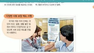 5학년 1학기 사회 2단원 인권5 105-107