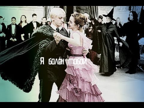 Draco and Hermione || Я болен тобой