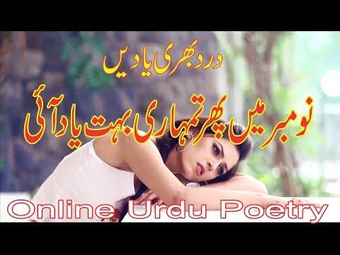 November Poetry|November Poetry In Urdu|November 2 Line Poetry|November Poetry Images|November Rain
