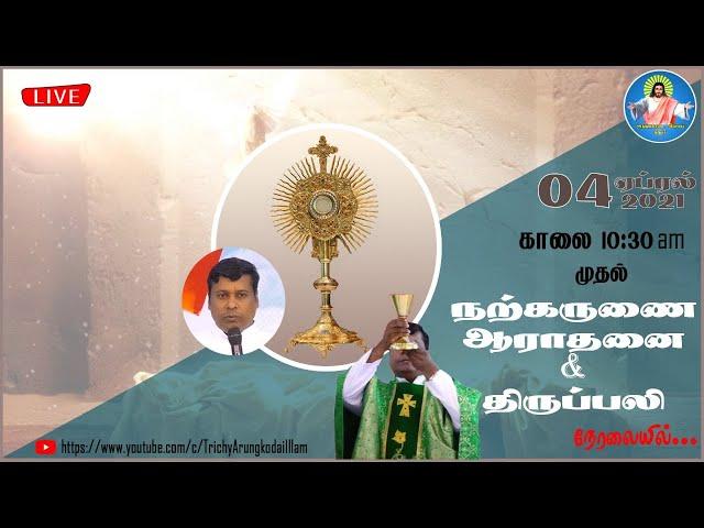 04.04.2021 | LIVE | காலை 10.30am முதல் | நற்கருணை ஆராதனை & திருப்பலி | AKI