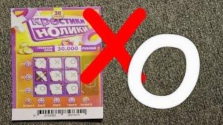 Лотерея №2 Крестики нолики