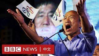 台灣總統大選:香港和海外「韓粉」談韓國瑜印象- BBC News 中文