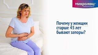 Запор у женщин в возрасте  45+