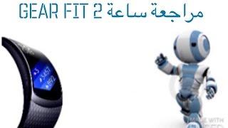 مراجعة جير فت ٢ - Gear fit 2
