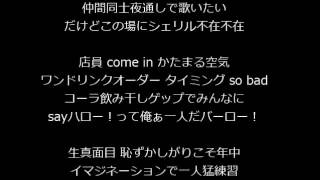 m.c.トレン太の替えラップ [ココロオドル](nobodyknows+) JOY SOUND...