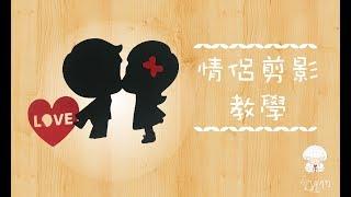 情侶剪影 組裝教學 |愛禮物igift 20171110