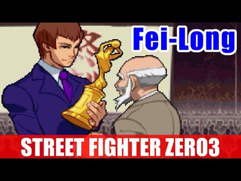 フェイロン(Fei-Long) エンディング - STREET FIGHTER ZERO3