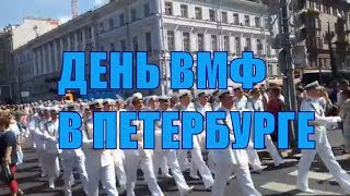 КАК ЭТО БЫЛО? ДЕНЬ ВМФ В ПЕТЕРБУРГЕ/ПАРАД ВМФ 2018