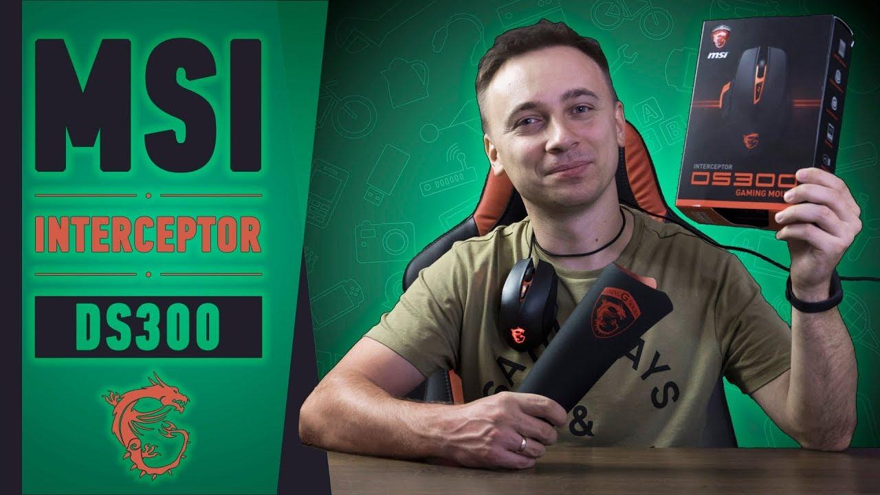 MSI INTERCEPTOR DS300: МЫШЬ С ТАТУИРОВКОЙ ДРАКОНА