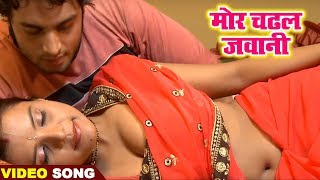 मोर चढ़ल जवनिया - Video Song - Indu Sonali - Mor Chadhal Jawaniya - Bhojpuri Superhit Songs 2019