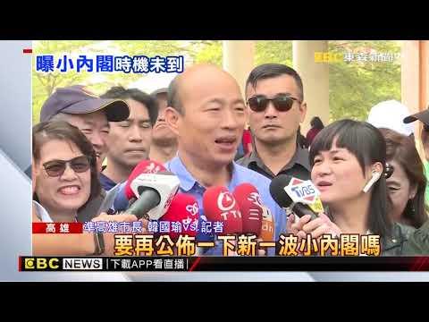 韓國瑜避談小內閣 「煮飯一直掀鍋不會熟」