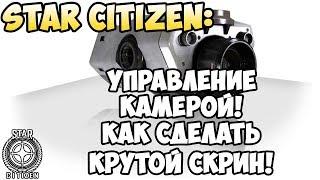 star Citizen: Управление камерой! Как сделать крутой скрин!