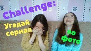 Challenge: Угадай сериал по фото/Шерлок - женщина???