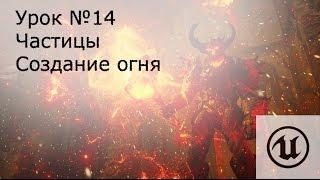 Урок№14: Unreal Engine 4.Частицы ( Particle systems ). Создание огня ( Fire )