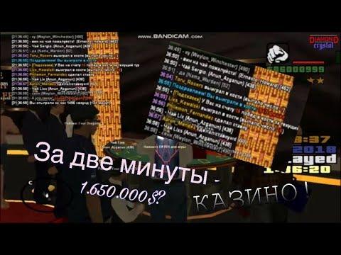 Samp diamond rp казино рулетка видеочат с девушки онлайн