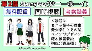 【SONNY BOYサニーボーイ】2話同時視聴【鑑賞会】sonnyboy2 Reaction