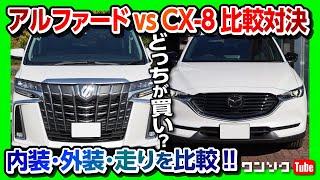 【アルファード vs CX-8どっちを買うか問題!!】外装・内装・荷室・走りで比較評価!あなたならどっち?!