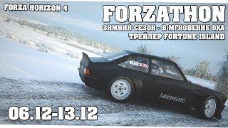 Подробности Fortune Island и новый набор машин - Forzathon 06.12-13.12 (forzathon guide)