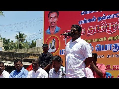 22.4.2016 திருச்செந்தூர் பொதுக்கூட்டம் சீமான் எழுச்சியுரை | Seeman  Speech Thiruchendur Meeting