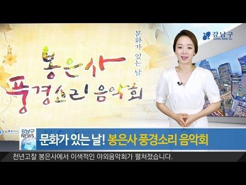 2016년 9월 첫째주 강남구 종합뉴스 이미지