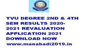 YVU DEGREE SEM REVALUATION APPLICATION 2020| Manabadi YVU Degree Results 2021 | YVU Sem Results 2021