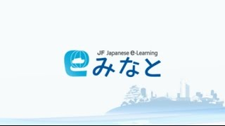 国際交流基金「JFにほんごeラーニング みなと」 / JF Japanese e-Learning Minato