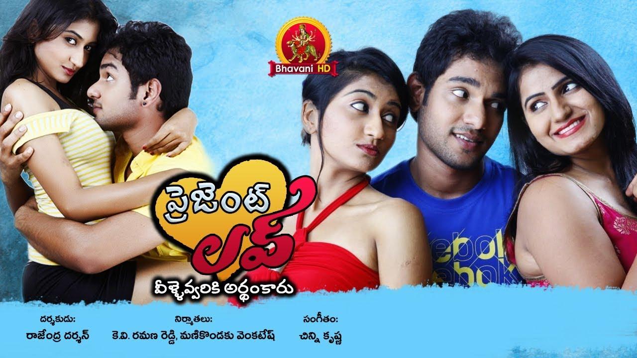 Love Movies In Telugu