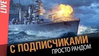 Стрим с подписчиками [World of Warships]
