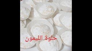 مطبخ ام وليد حلوة غنية بذوق الليمون تذوب في الفم .