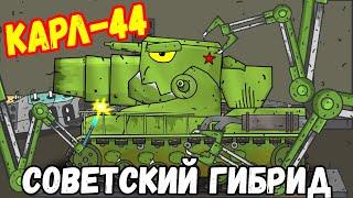 Он сильнее чем КВ-44?? Гибрид Советский Карл-44 - Мультики про танки