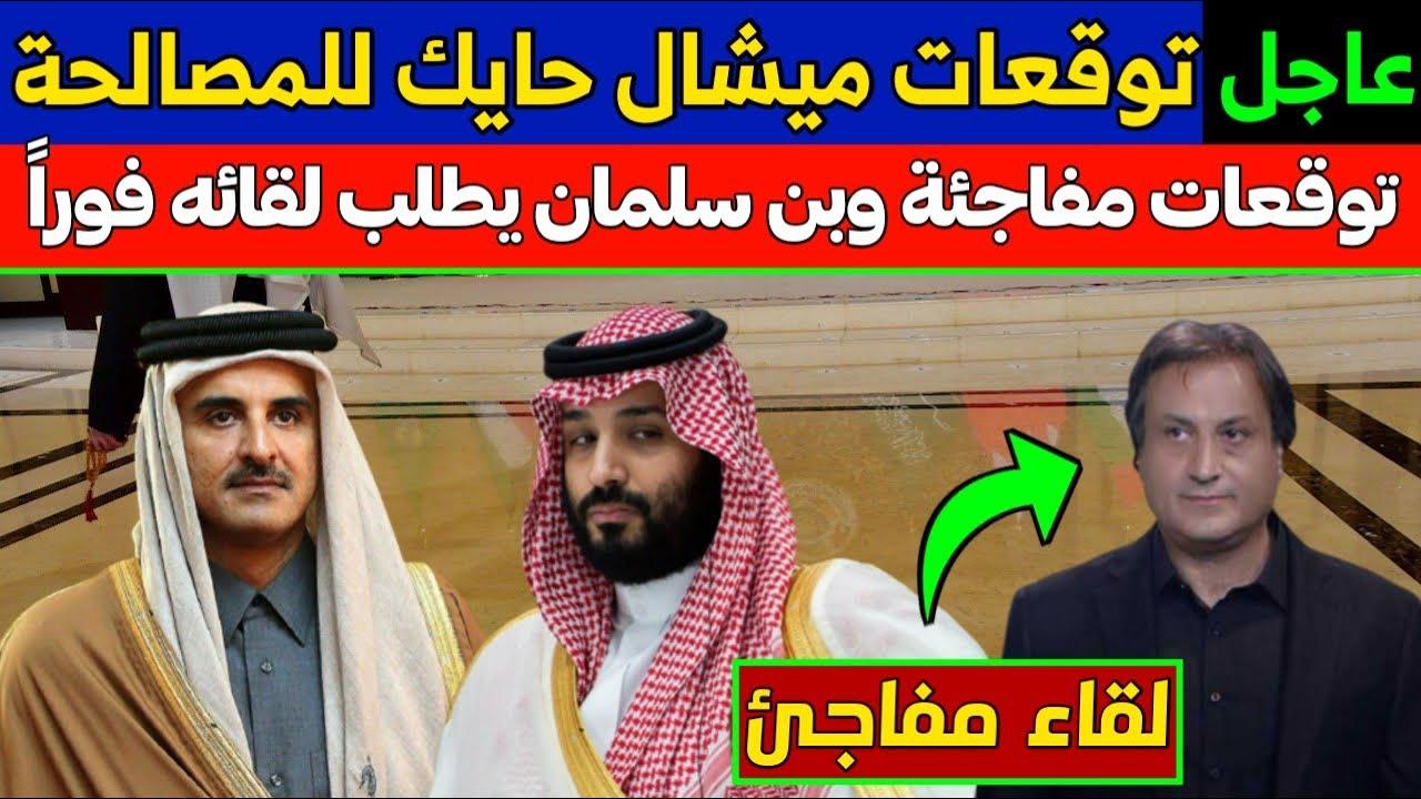 عاجل: ميشال حايك يفاجئ الجميع بتوقعاته بعد المصالحة الخليجية وبن سلمان يطلب لقائه فوراً