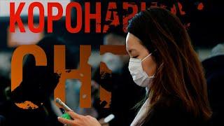 Коронавирус в странах СНГ и в мире