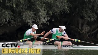 [国际财经报道] 2019赛艇世锦赛精彩瞬间 | CCTV财经