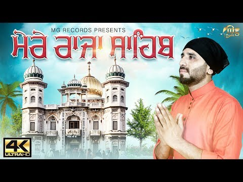MERE RAJA SAHIB || KUMAAR || LATEST PUNJABI SHABAD 2017 || MG RECORDS