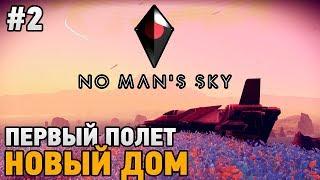 No Man's Sky #2 Первый полет,новый дом