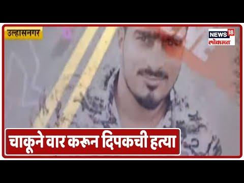 Ulhasnagar : चाकूने सपासप वार करून दिपकची हत्या | Marathi Ne