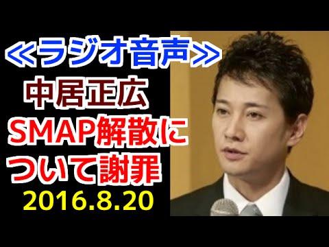 ≪音声≫中居正広ラジオで解散について謝罪【SMAP解散発表後】2016.8.20放送 Some girl'SMAP