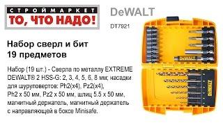 Набор сверл и бит DeWALT DT7921 (19 шт.) - сверла купить, набор сверл, набор бит для шуруповерта(, 2015-12-07T21:47:47.000Z)