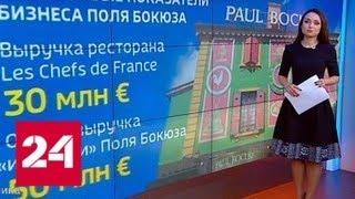 Гастрономическая империя: сколько и на чем заработал Поль Бокюз - Россия 24