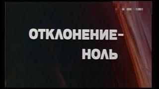 отклонение – ноль [1978г.] FHD