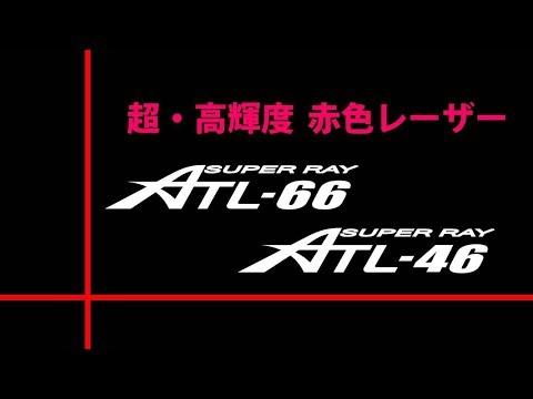 KDS 高輝度オートラインレーザーATL-x6シリーズ