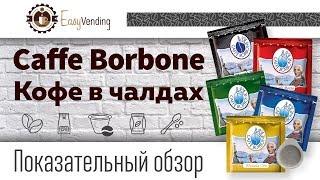 Обзор Caffe Borbone кофе в чалдах (монодозах)(, 2017-10-25T12:00:03.000Z)
